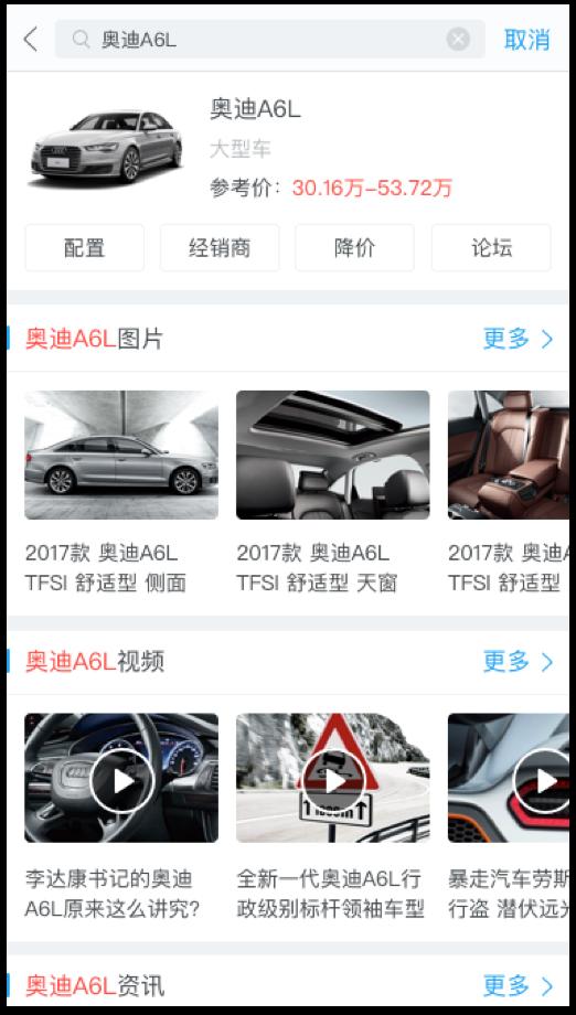 爱卡汽车客户端V8.0版官方App免费下载